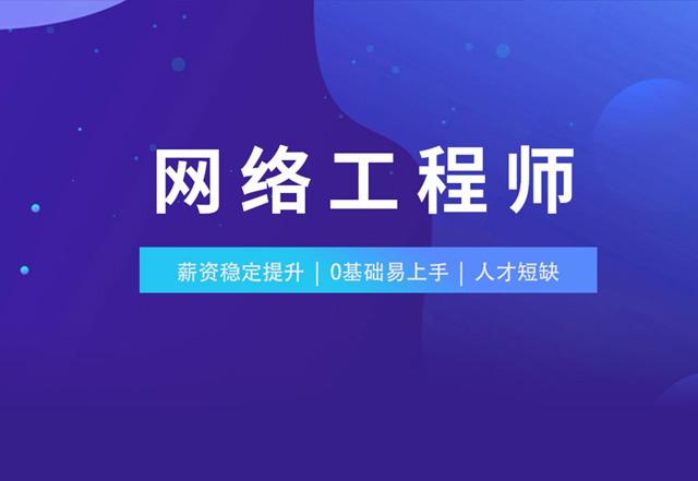 网络工程课程_慧中IT教育
